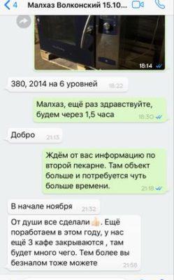 reviev-2